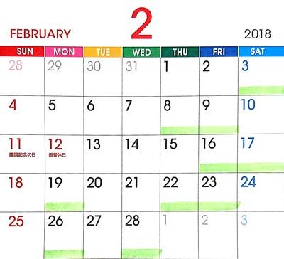 新規ドキュメント 2018-01-06_1.jpg