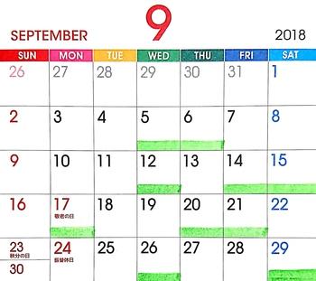 カレンダー201809.jpg