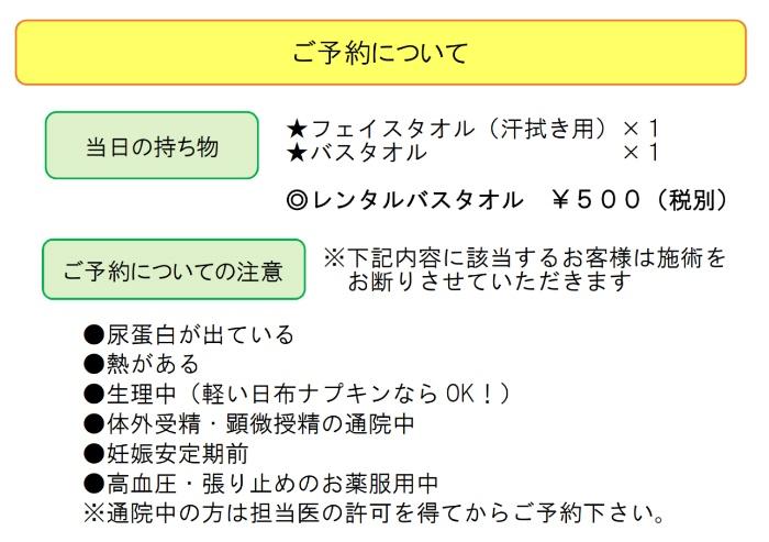 BIO-STEAM‗持ち物.jpg